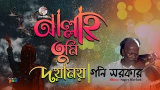 Goni Sorkar - Manushe Manush Biraje | Super Bicched | Soundtek