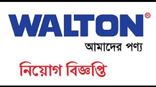 Walton Group Job Circular 2017 || bd job news || walton new job circular 2017