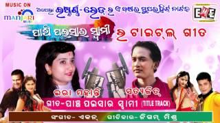 Pancha Paisa Ra Swami l Title Song l Eastern Red Opera l Ira Mohanty, Satyajit l Audio