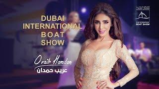 حفلة الفنانة عريب حمدان - Dubai International Boat Show 2018