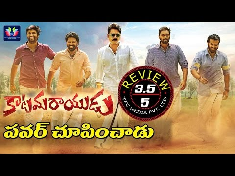 Katamarayudu Telugu Movie Review And Rating | Pawan Kalyan | Shruti Hassan | Telugu Full Screen