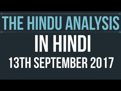 Xxx Mp4 Hindi 13 September 2017 The Hindu Editorial News Paper Analysis UPSC SSC RBI Grade B IBPS 3gp Sex