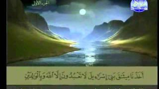 المصحف المرتل للشيخ عبد الباسط عبد الصمد | الجزء ( 1 )