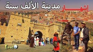 🌍Intro/ Oujda, La ville millénaire  أمودّو/ إشهار مدينة الألف سنة، وجدة