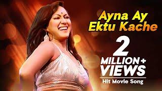 Ayna Ay Ektu Kache | Pagol Manush | Bangla Movie Song | Dilshad Nahar Kona