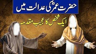 Hazrat Umar RZ Ki Adalat Aur Aik Qatil ! Islmaic Stories Rohail Voice