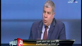 مع شوبير - حسن حمدي يرد علي سؤال صعب هل أضاع حقوق الأهلي لصالح الأهرام أو العكس؟