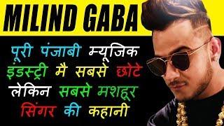 Milind Gaba Biography l Music MG Success Story l Motivational