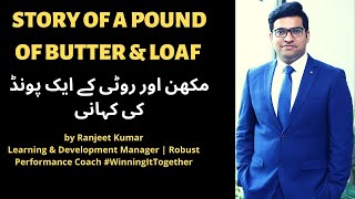 A Pound Of Butter And Loaf|URDU & HINDI| BY RANJEET KUMAR