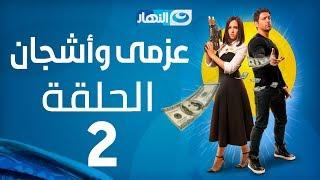 Azmi We Ashgan Series - Episode 2 | مسلسل عزمي و أشجان - الحلقة 2 االثانية