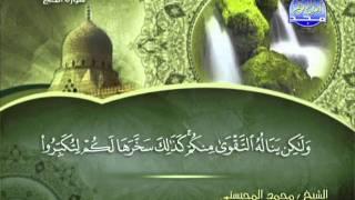 سورة الحج الشيخ محمد المحيسني surah HAjj