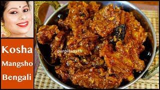 মটন কষা / কষা মাংস রেসিপি || Bengali Traditional Mutton Kasha Recipe || Arpita Nath