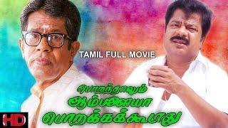 Tamil Comedy Movie   Porandhalum Ambalaiya Porakka Koodaadhu - Full Movie   Pandiarajan   Aishwarya