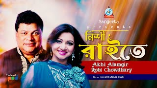 Nishi Raite (নিশী রাইতে) - Tui Jodi Amar Hoiti - Ankhi Alamgir & Robi Chowdhury Music Video
