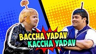 Baccha Yadav & Kaccha Yadav | Funny Videos Back to Back | The Kapil Sharma Show