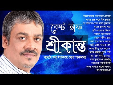 Xxx Mp4 শ্রীকান্তের সবচেয়ে সেরা বাংলা গান এর এলবাম Best Of Srikanto Acharya Bangla Song Indo Bangla Music 3gp Sex