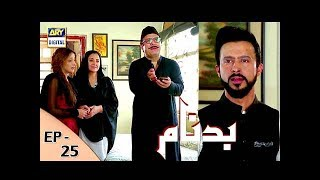 Badnaam Episode 25 - 4th February 2018 - ARY Digital Drama