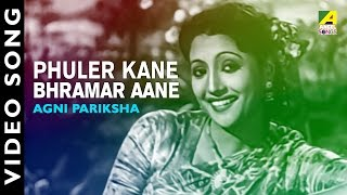 Phuler Kane Bhramar Aane | Agnipariksha | Bengali Movie Video Song | Uttam Kumar, Suchitra Sen