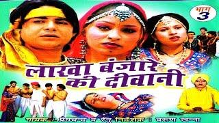 lakha banjara ki dewani Part 03 || लाखा बंजारा की दीवानी भाग 03 || Singer prem chand || Trimurti