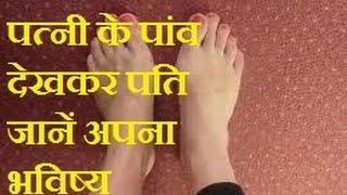 पत्नी के पांव देखकर पति जानें अपना भविष्य || vastu shastra tips in hindi