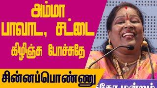 'அம்மா பாவாட சட்ட கிழிஞ்சு போச்சுதே' - சின்னப்பொண்ணு | Chinna Ponnu | Tamil Folk Songs
