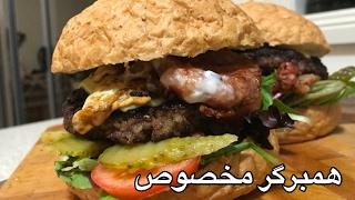 آموزش همبرگر مخصوص (دست ساز)و لقمه برگر
