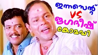 Malayalam Comedy | Innocent Vs Jagathy Comedy Scenes | Malayalam Movie Comedy Scenes | Comedy Video
