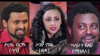 ታሪኩ ብርሃኑ (ባባ)፣ ካሳሁን ፍስሀ (ማንዴላ)፣ ሶንያ ኖዬል (ቪዳ) Ethiopian film 2019