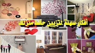 أفكار سهلة وبسيطة لتزيين حائط منزلك         (HD)