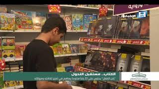 """مع الحدث - من معرض الكتاب.. مع الناشر الكويتي """"جاسم أشكناني"""""""