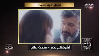 شارك في استفتاء الأفضل في استفتاء معكم منى الشاذلي 2018
