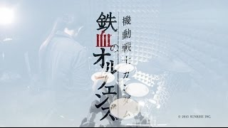 【鉄血のオルフェンズ】MAN WITH A MISSION - Raise your flag を叩いてみた - Gundam iron-blooded orphans  OP Drum Cover