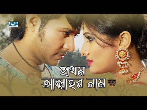 Prothom Allah R Naam | Nirob & Purnima | Bangla Movie Song HD | Ferdosh Ara & Bhari Siddique