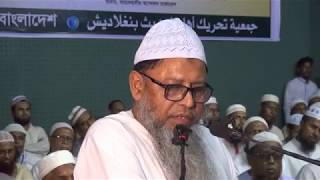 প্রফেসর ড. মুহাম্মাদ আসাদুল্লাহ আল-গালিব, সন্ত্রাস ও জঙ্গীবাদের বিরুদ্ধে ইসলামী সম্মেলন ঢাকা ২০১৭