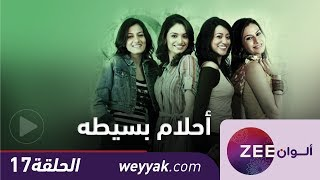 مسلسل احلام بسيطة - حلقة 17 - ZeeAlwan