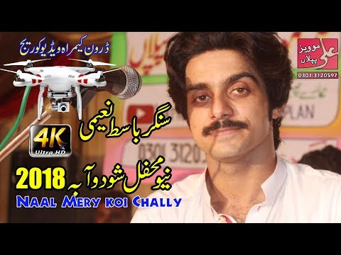 Xxx Mp4 Drone Shot 4K► NAAL MERY KOI CHALLY► Singer Basit Naeemi►ALI Movies Production Piplan 3gp Sex
