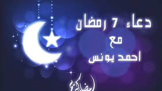دعاء 7 رمضان مع احمد يونس
