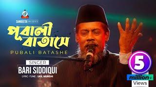 Pubali Batashe - Matir Deho - Bari Siddiqui Music Video