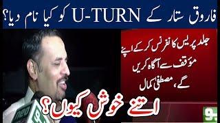 Mustafa Kamal Talk about Farooq Sattar U-TURN | Neo News