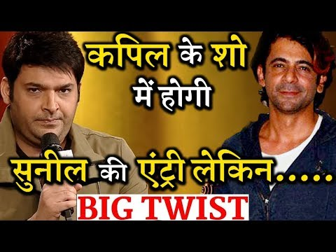 BIG NEWS: Sunil Grover Soon To Be Part Of The Kapil Sharma Show !