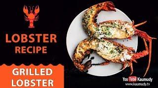Easily make Grilled Lobster | Lobster Recipe | KaumudyTV