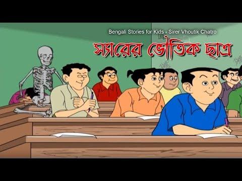 Sirer Vhoutik Chatro   Nonte Fonte   Bengali Kids Cartoon   Animation Cartoon