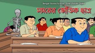 Bengali Stories for Kids | স্যারের ভৌতিক ছাত্র | Bangla Cartoon | Rupkothar Golpo | Bengali Golpo