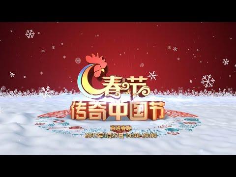 《传奇中国节·春节》+2017中央电视台鸡年春节联欢晚会完整版