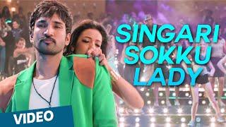 Official: Singari Sokku Lady Video Song | Yagavarayinum Naa Kaakka | Aadhi | Nikki Galrani