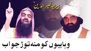 Peer Naseer ud Din Best Reply to Enemies of Awlia ALLAH || Must Watch This Video ||