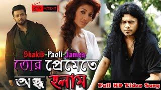 Tor Premete Ondho Holam   By James   {Shakib Khan   Paoli Dam}