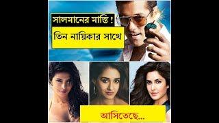 তিন নায়িকার সঙ্গে সালমানের রোমান্স ! Je tin Naikar shathe Salmaner Romance !!