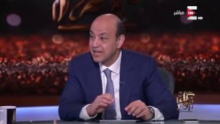 كل يوم: هل حققت ثورة 23 يوليو أهدافها؟ .. خالد الكيلاني ونبيل زكي