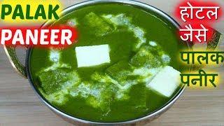 PALAK PANEER Recipe in hindi-होटल जैसे पालक पनीर घर मे बनाये सिर्फ दो स्टेप में-Indian Paneer recipe